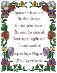 Стих о вышивке крестиком